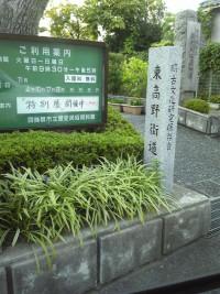 四條畷市民族資料館